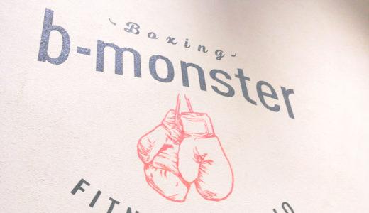 【暗闇フィットネス体験談】b-monsterは痩せない&勧誘きつい?口コミレポ!