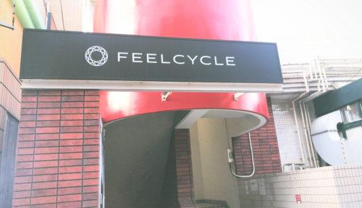 フィールサイクルでサイクリング系暗闇フィットネスをした体験談を30歳の女が語る