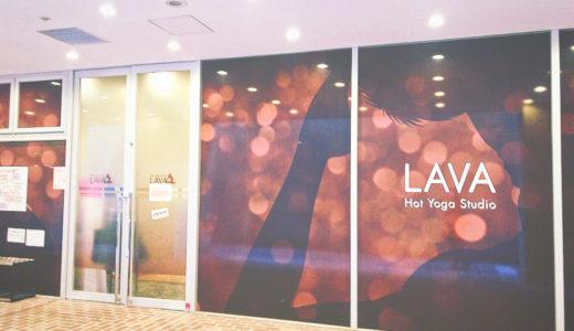 【ホットヨガ体験談】LAVA(ラバ)は痩せない&勧誘きつい?