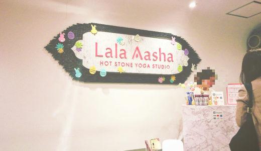 【ホットヨガ体験談】ララアーシャは痩せない&勧誘きつい?