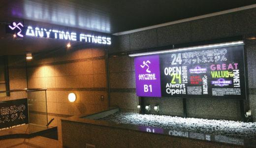 【口コミレポ】エニタイムフィットネス東銀座店に行ってみた!