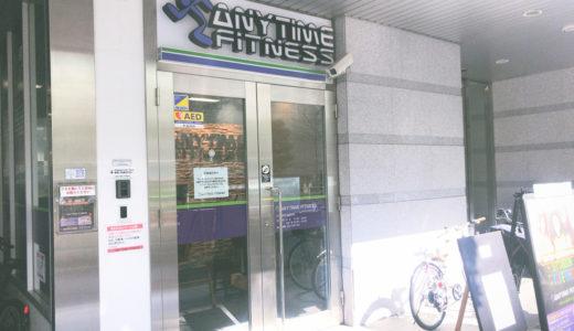 【口コミレポ】エニタイムフィットネス三田店に行ってみた!