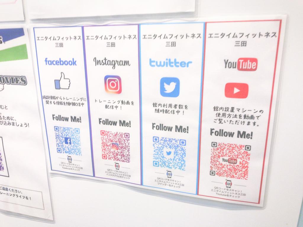ANYTIMEFITNESSエニタイムフィットネス三田店
