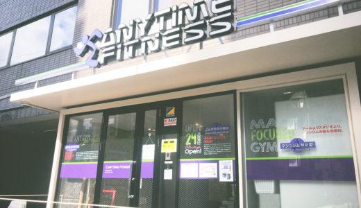 エニタイムフィットネス南麻布2丁目店に行った体験談を31歳の女が語る