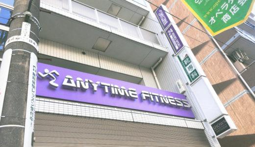 エニタイムフィットネス渋谷初台店に行った感想を31歳の女が語る