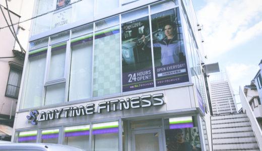 【口コミレポ】エニタイムフィットネス東松原店に行ってみた!