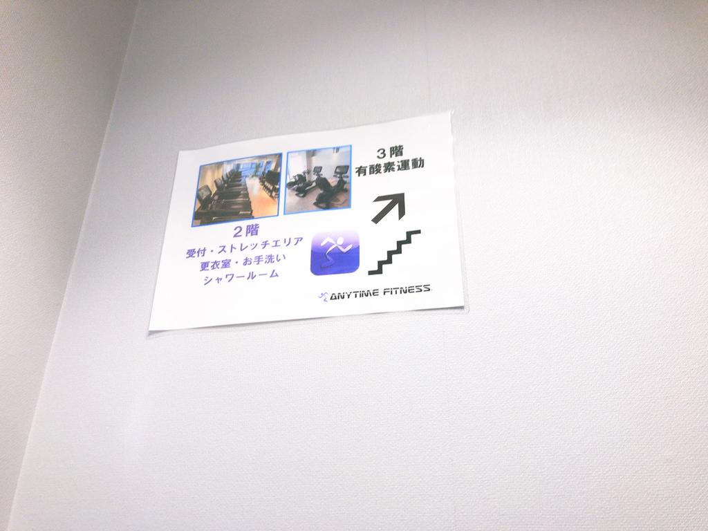 ANYTIMEFITNESSエニタイムフィットネス東松原店
