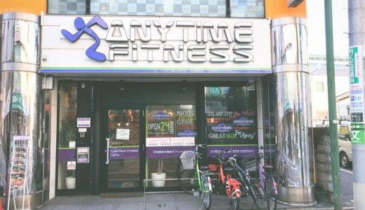 【口コミレポ】エニタイムフィットネス千歳烏山店に行ってみた!