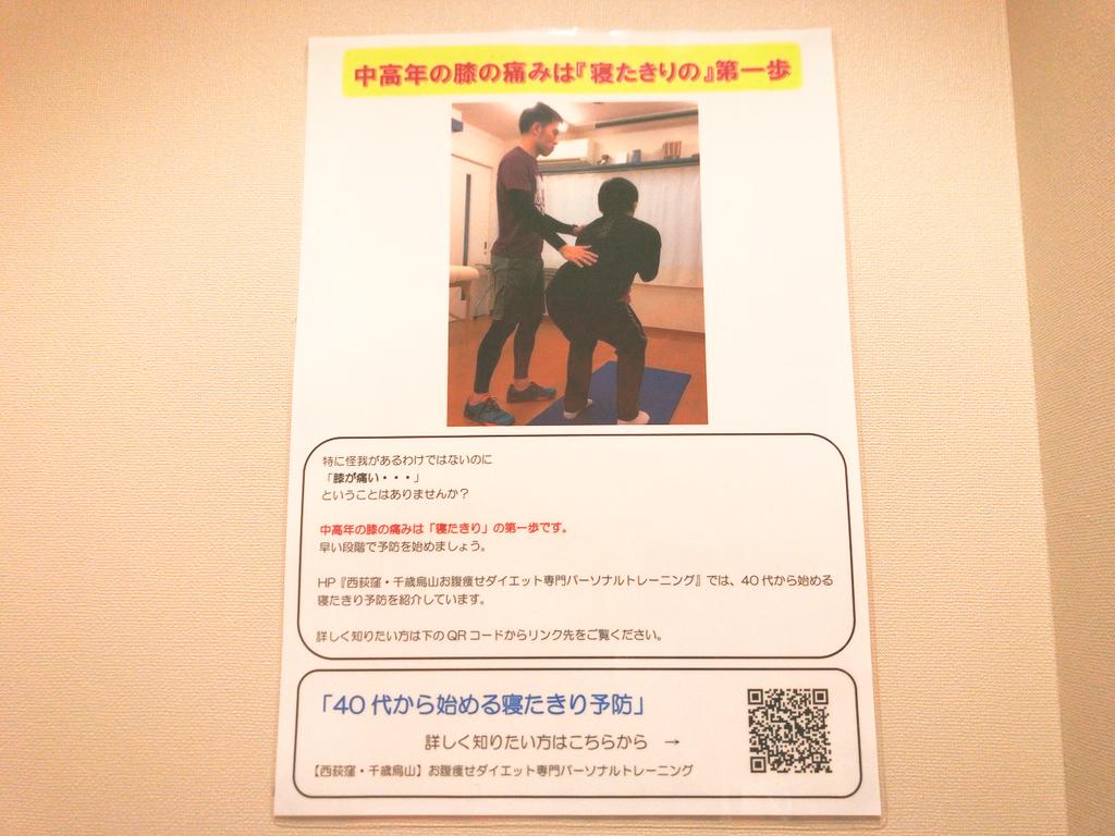 ANYTIMEFITNESSエニタイムフィットネス西荻窪店