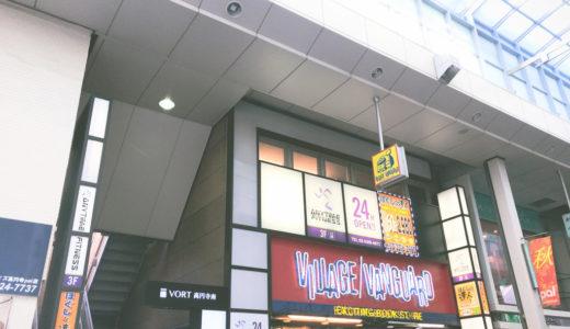 【口コミレポ】エニタイムフィットネス高円寺店に行ってみた!