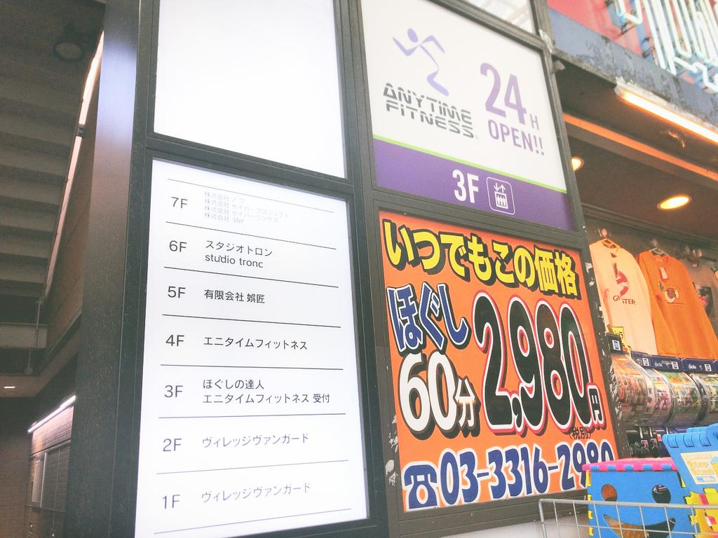 ANYTIMEFITNESSエニタイムフィットネス高円寺店