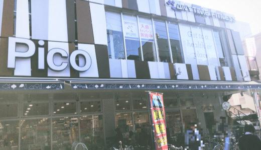 【口コミレポ】エニタイムフィットネス祖師ヶ谷大蔵店に行ってみた!