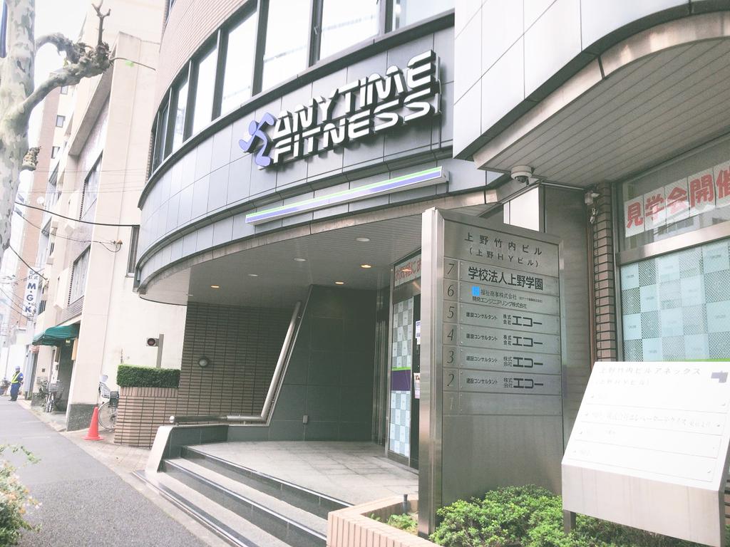 ANYTIMEFITNESSエニタイムフィットネス上野店