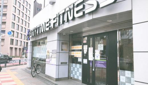 【口コミレポ】エニタイムフィットネス蔵前店に行ってみた!