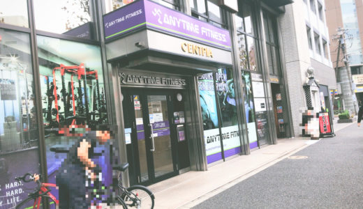 エニタイムフィットネス日本橋馬喰町店に行った感想を31歳の女が語る