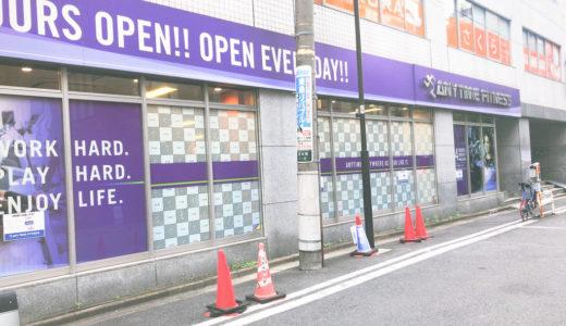 エニタイムフィットネス千代田岩本町店に行った感想を31歳の女が語る