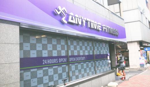 エニタイムフィットネス日本橋本町店に行った感想を31歳の女が語る