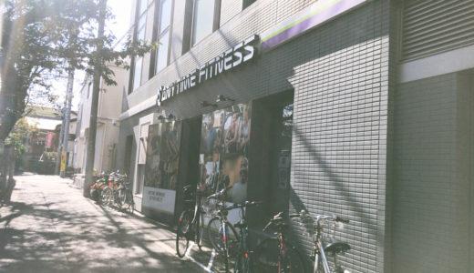 【口コミレポ】エニタイムフィットネス神楽坂店に行ってみた!
