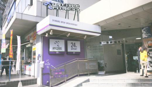 【口コミレポ】エニタイムフィットネス飯田橋店に行ってみた!
