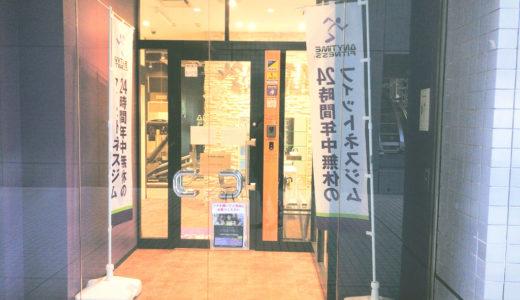 【口コミレポ】エニタイムフィットネス麹町店に行ってみた!