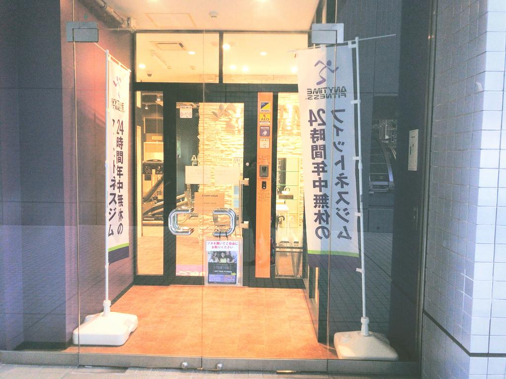 ANYTIMEFITNESSエニタイムフィットネス麹町店