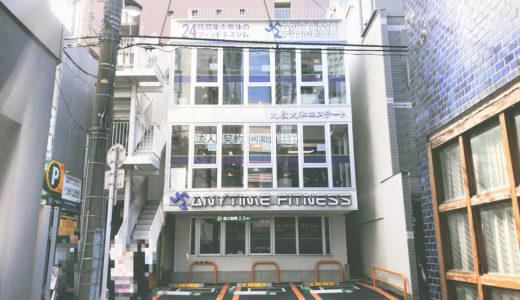 【口コミレポ】エニタイムフィットネス九段下店に行ってみた!