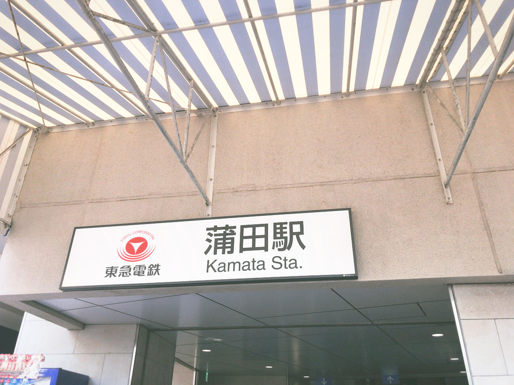ANYTIMEFITNESSエニタイムフィットネス西蒲田店