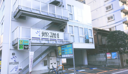【口コミレポ】エニタイムフィットネス西蒲田店に行ってみた!