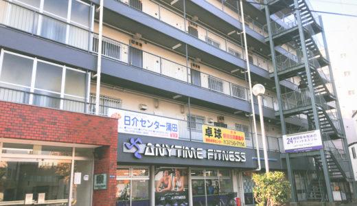【口コミレポ】エニタイムフィットネス矢口渡店に行ってみた!