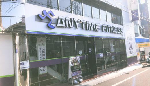 【口コミレポ】エニタイムフィットネス久が原店に行ってみた!