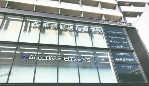 エニタイムフィットネス京王笹塚店に行った体験談を31歳の女が語る