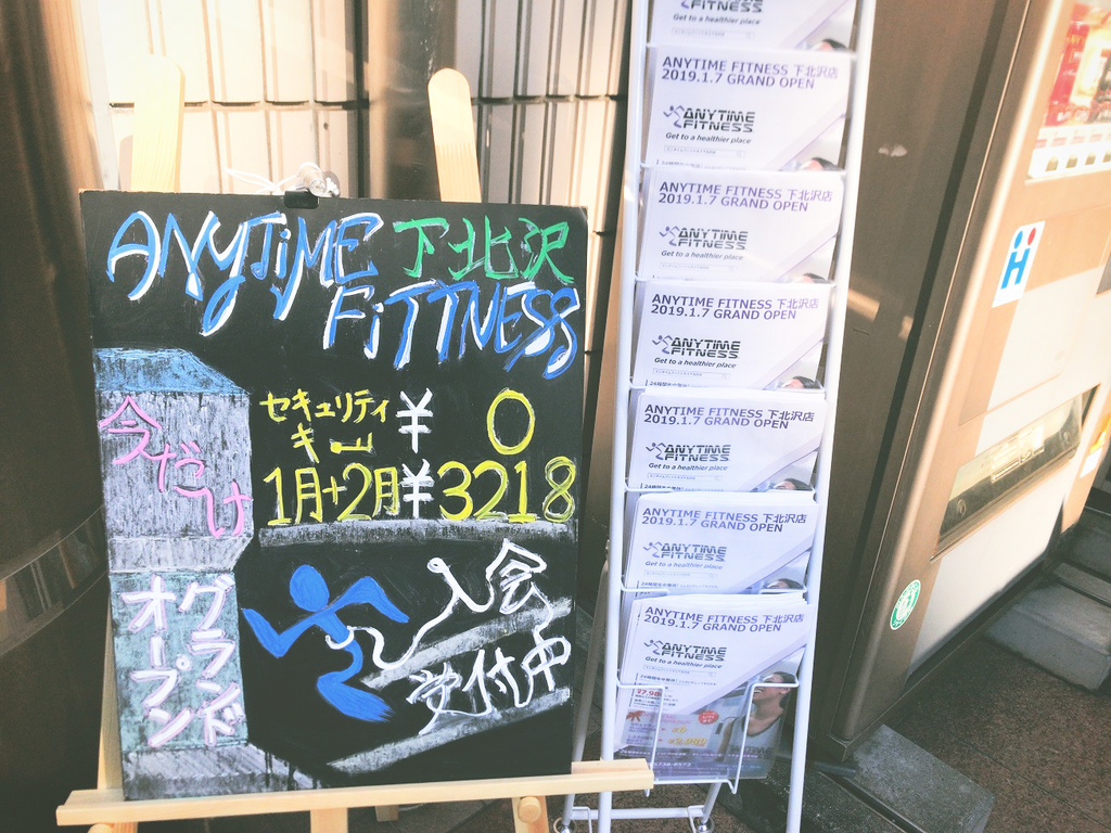 ANYTIMEFITNESSエニタイムフィットネス下北沢店