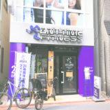 エニタイムフィットネス大岡山店に行った感想を語る