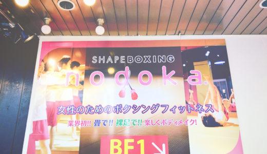【暗闇フィットネス体験談】nodokaは痩せない&勧誘きつい?口コミレポ!