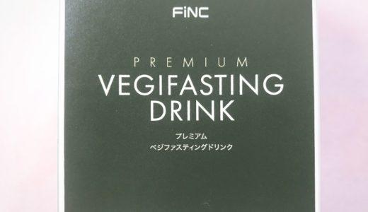 【レビュー】フィンク ダイエット家庭教師 ファスティングドリンクは効果ない?【プレミアムプラン限定】
