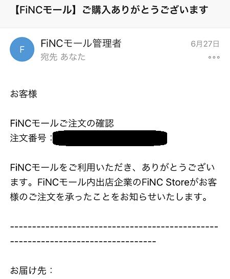 フィンクオリジナル体組成計レビュー