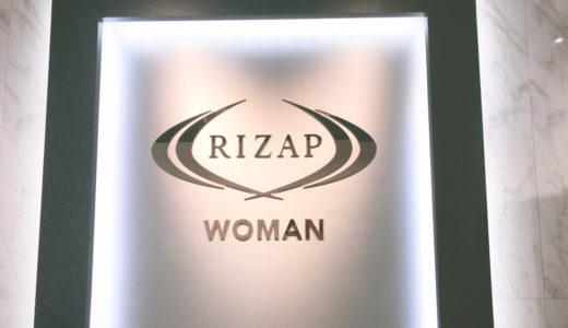 ライザップウーマンのカウンセリングを受けた体験談を32歳の女が語る