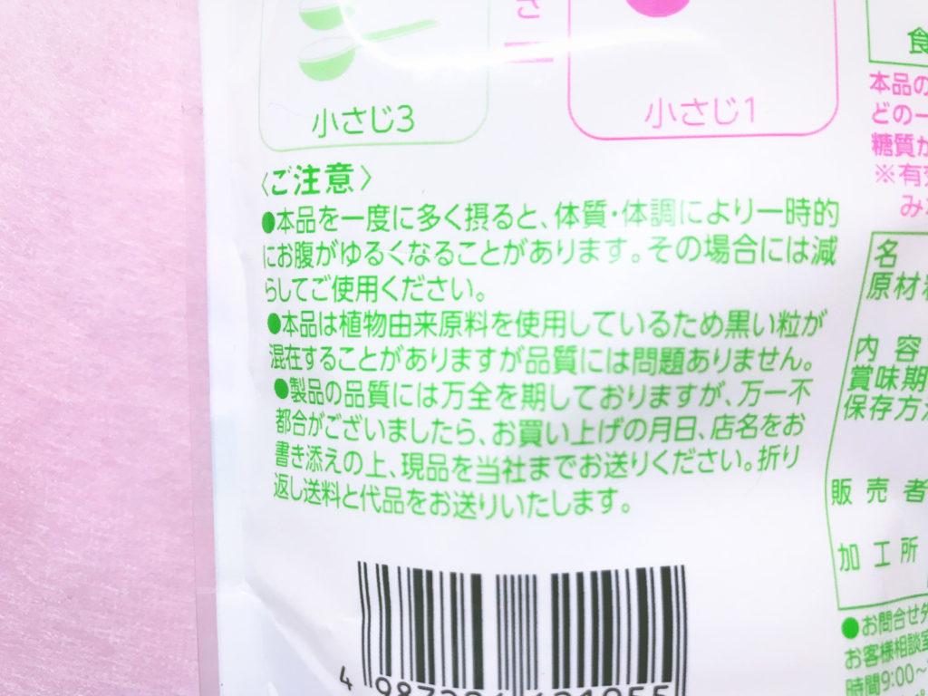 レビューライザップ×浅田飴シュガーカットナチュレ口コミレポ