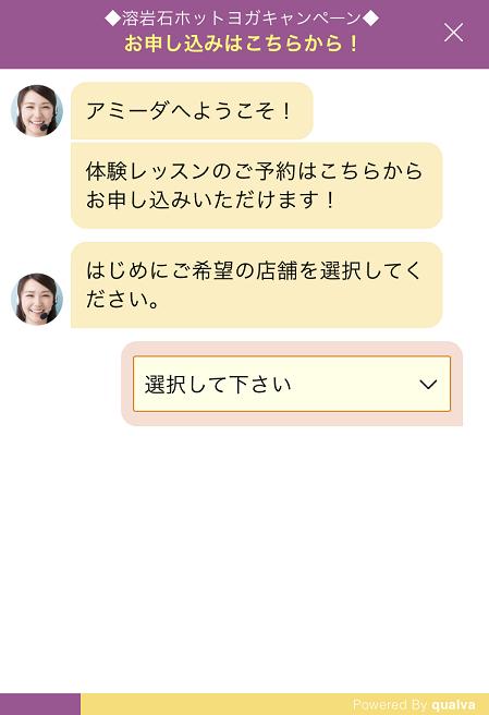 アミーダ祐天寺店体験レッスン口コミレポ体験談ダイエットデトックス