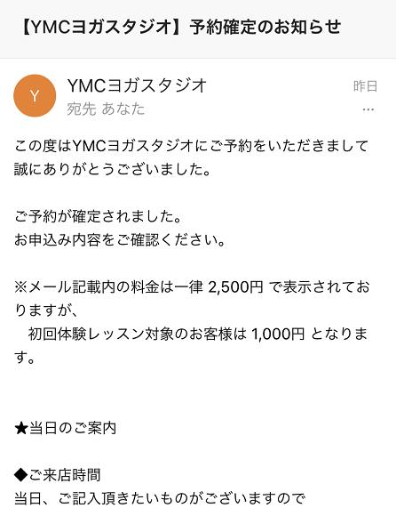 常温ヨガYMCヨガスタジオ新宿体験レッスン体験談口コミレポ