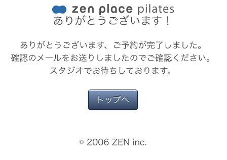 マットピラティス体験談zen place pilates体験レッスン口コミレポアラサー女子