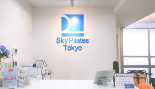 スカイピラティス東京でマシンピラティスをした体験談を32歳の女が語る