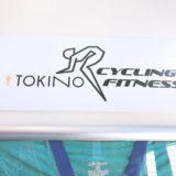 トキノサイクリングフィットネスで暗闇フィットネスの体験レッスンを受けた感想を語る