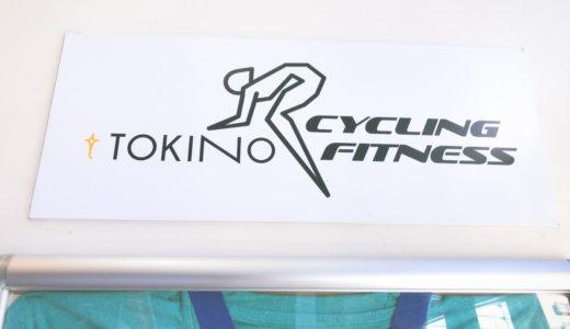 トキノサイクリングフィットネスでサイクリング系暗闇フィットネスをした体験談を32歳の女が語る