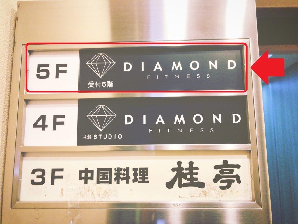 暗闇フィットネスダイヤモンドフィットネス行ってみた体験談アラサー女子口コミレポ