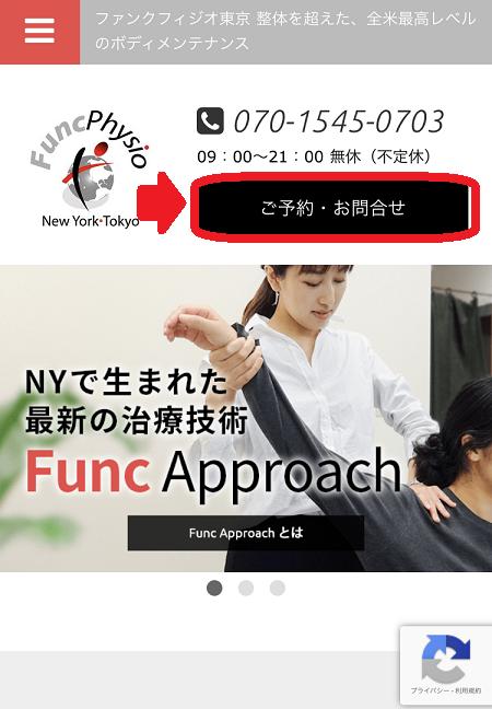 ジャイロキネシス体験談ファンクフィジオ東京体験レッスン口コミアラサー女子