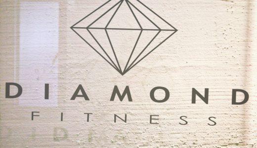 ダイヤモンドフィットネスでトランポリン系暗闇フィットネスをした体験談を32歳の女が語る