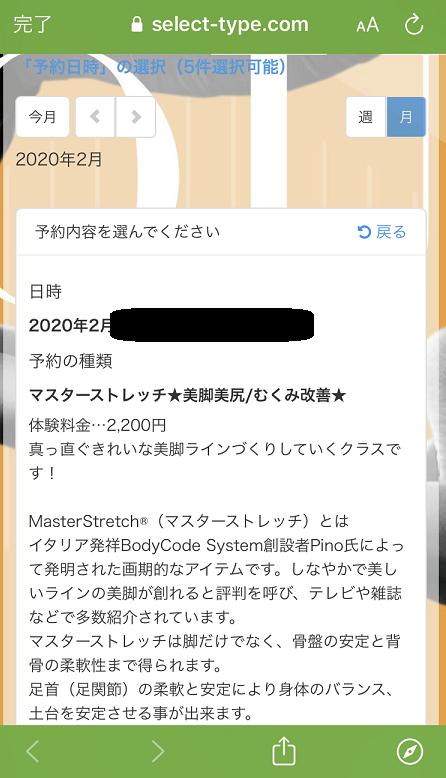 マスターストレッチ体験談口コミソウプラス駒沢店アラサー女子