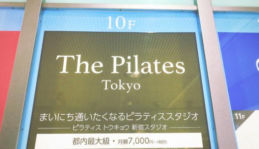 ピラティス東京でマットピラティスをした体験談を32歳の女が語る