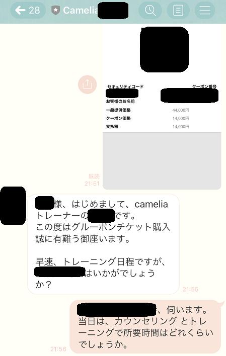 カメリア表参道スタジオパーソナルトレーニング体験談口コミ女性